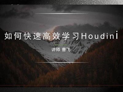 如何快速高效学习Houidni?