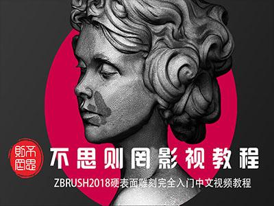 Zbrush硬表面雕刻完全入门课程
